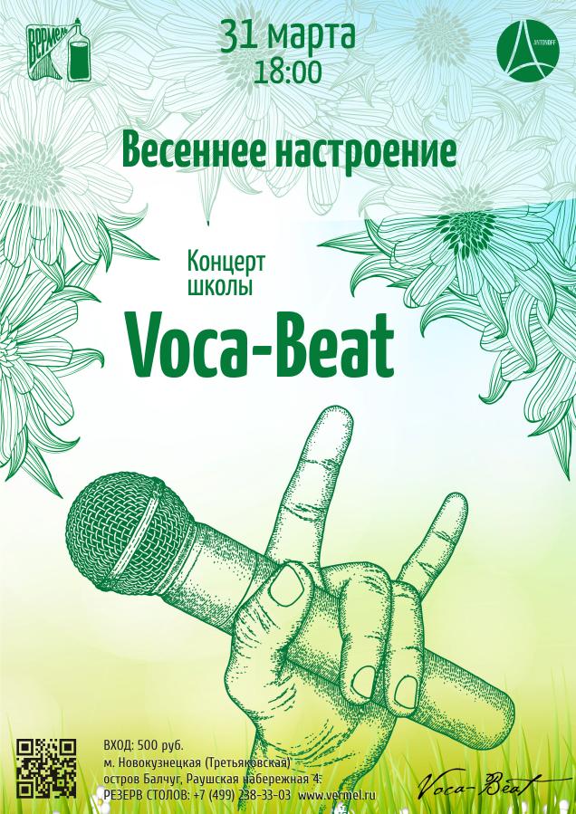 концерт школы вокала в Вермель