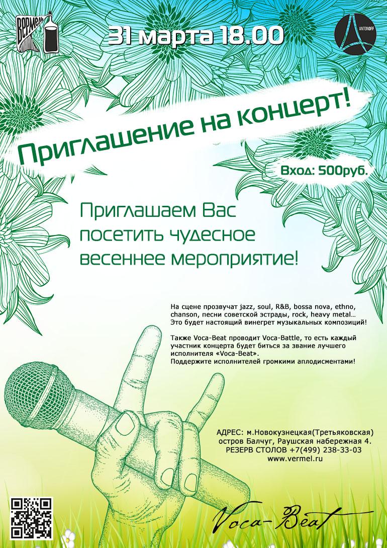 Приглашение на концерт школы вокала вока бит