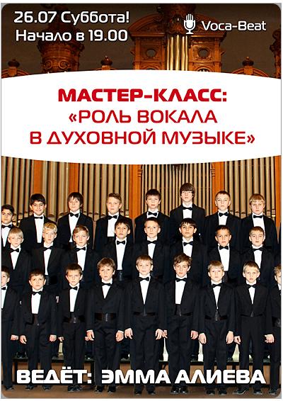 Мастер-Класс Эммы Алиевой по теме Роль вокала в духовной музыке