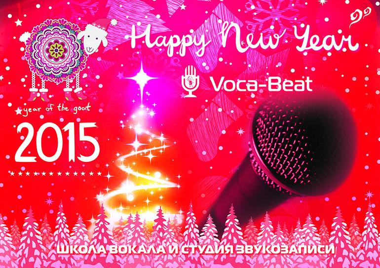Уроки вокала Voca-Battle