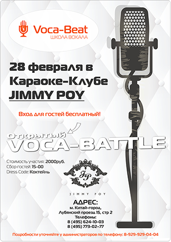Афиша! OPEN Voca-Battle в Караоке-Клубе Jimmy Poy
